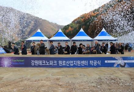 태백 원료산업지원센터 착공식